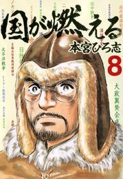 国が燃える 第8巻 漫画