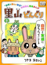里山どんぐり 5 漫画