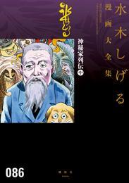 神秘家列伝 水木しげる漫画大全集(中) 漫画