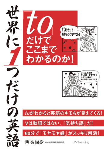 世界に1つだけの英語「to」だけでここまでわかるのか! 漫画