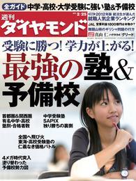 週刊ダイヤモンド 12年2月25日号 漫画