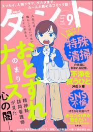 comicタント Vol.9