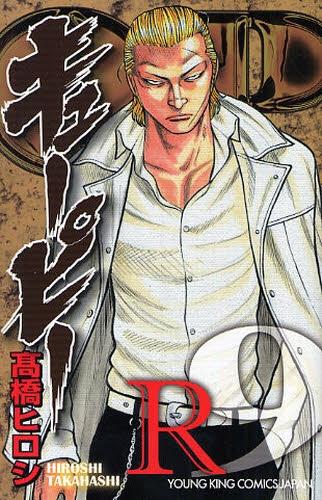 キューピー R (1-9巻 全巻) 漫画