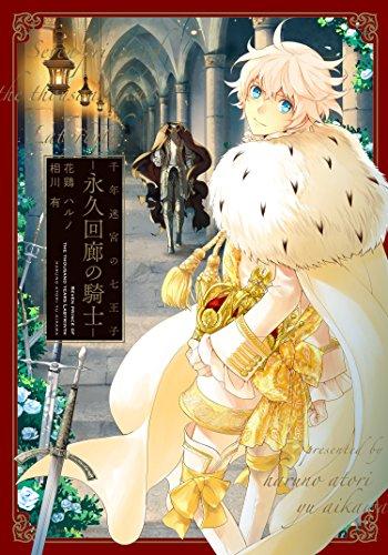 千年迷宮の七王子 永久回廊の騎士 漫画