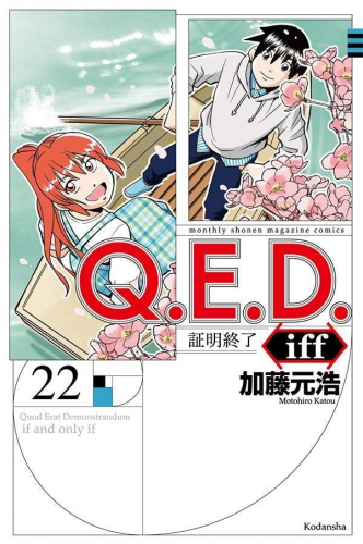 Q.E.D.iff−証明終了− 漫画