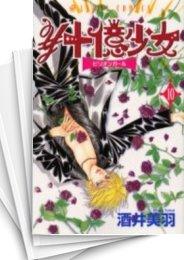 【中古】¥十億少女 ビリオンガール(1-10巻) 漫画