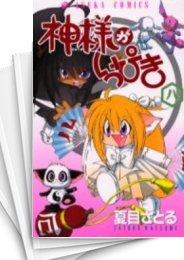 【中古】神様がいっぴき (1-8巻) 漫画