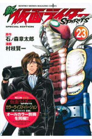 新 仮面ライダーSPIRITS(23) 特装版