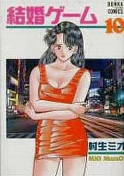 結婚ゲーム (1-11巻 全巻) 漫画