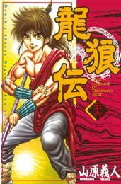 龍狼伝(26) 漫画