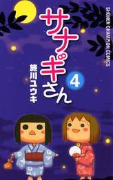 サナギさん 4 漫画