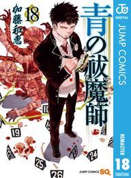 青の祓魔師 リマスター版 18 漫画