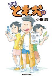 団地ともお(23) 漫画