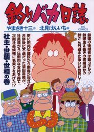 釣りバカ日誌(78) 漫画