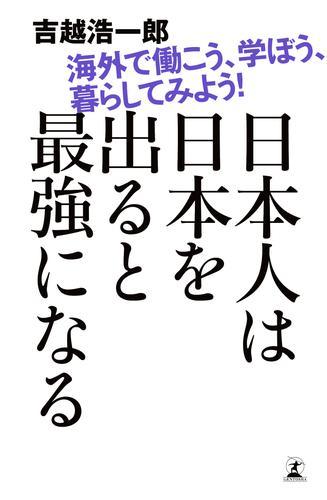 日本人は日本を出ると最強になる 海外で働こう、学ぼう、暮らしてみよう! 漫画