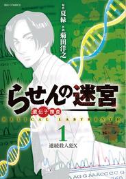 らせんの迷宮ー遺伝子捜査ー(1) 漫画