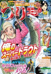 つりコミック2016年2月号 漫画
