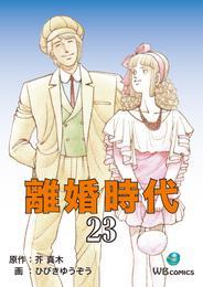 離婚時代(23) 漫画