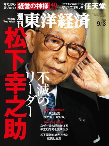 週刊東洋経済 2016年9月3日号 漫画