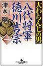 大わらんじの男(一) 八代将軍徳川吉宗 漫画