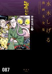 神秘家列伝 水木しげる漫画大全集(下) 漫画