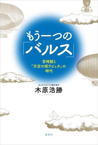 もう一つの「バルス」 -宮崎駿と『天空の城ラピュタ』の時代- 漫画