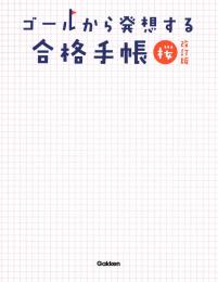 【学参】ゴールから発想する合格手帳 桜 改訂版