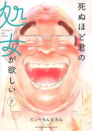 死ぬほど君の処女が欲しい (1-4巻 最新刊) 漫画