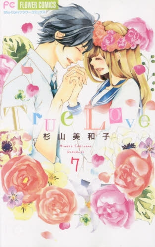 True Love (1-7巻 全巻) 漫画