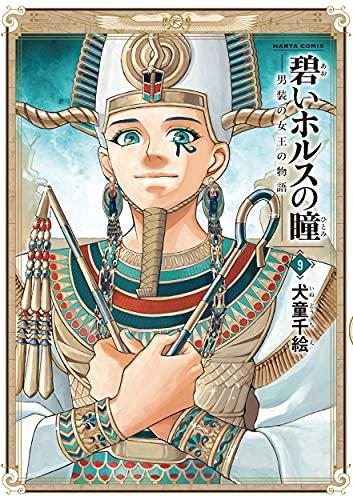 碧いホルスの瞳―男装の女王の物語― (1-9巻 全巻) 漫画