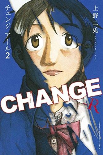 CHANGE−R 漫画