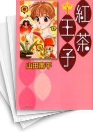 【中古】紅茶王子 [文庫版] (1-12巻) 漫画