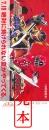 【映画前売券】劇場版 仮面ライダー鎧武/列車戦隊トッキュウジャー THE MOVIE / 親子ペア 漫画