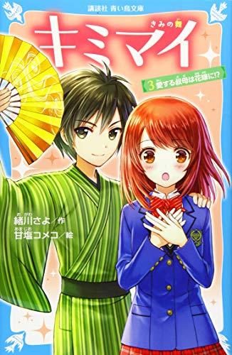【ライトノベル】キミマイ きみの舞(1) お師匠さんは同級生! (全1冊)
