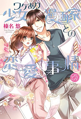 【ライトノベル】ワケあり少女漫画家との恋愛事情 漫画