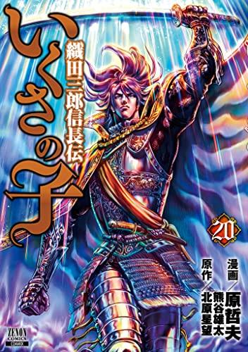 いくさの子 織田三郎信長伝 (1-16巻 最新刊) 漫画