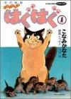 はぐはぐ  (1-16巻 全巻) 漫画