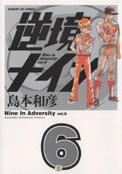 逆境ナイン 6 冊セット全巻