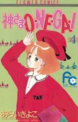 神さまO・NE・GA・I 4 冊セット全巻 漫画