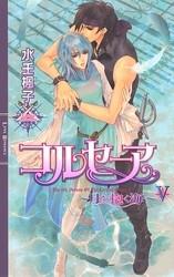 コルセーア ~月を抱く海~ 5 冊セット最新刊まで 漫画