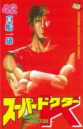スーパードクターK(42) 漫画