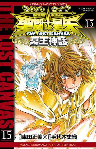 聖闘士星矢 THE LOST CANVAS 冥王神話  漫画