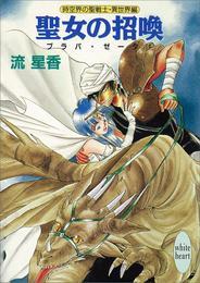 聖女の招喚 プラパ・ゼータ1 漫画