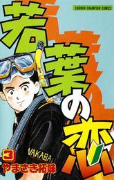 若葉の恋 3 漫画