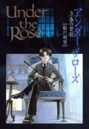 Under the Rose (3) 春の賛歌 漫画