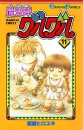 魔法陣グルグル11巻 漫画