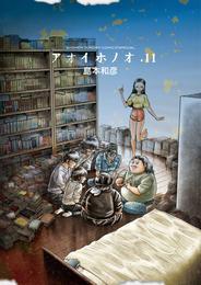 アオイホノオ(11) 漫画