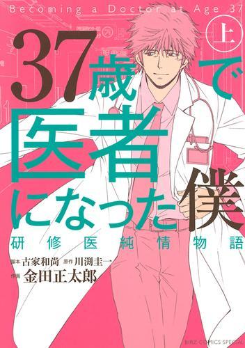 37歳で医者になった僕 研修医純情物語 (上) 漫画