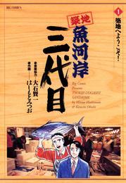 築地魚河岸三代目(1) 漫画