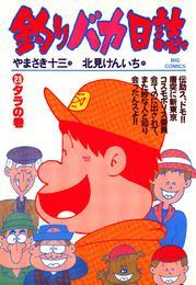 釣りバカ日誌(23) 漫画